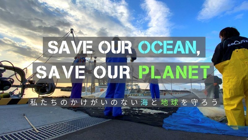 Save Our Ocean, Save Our Planet